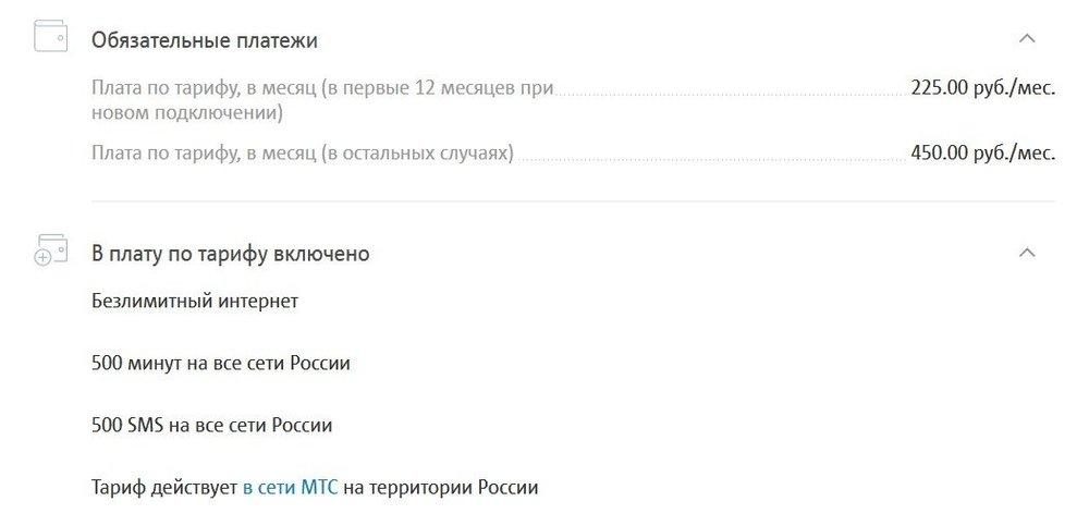 Лучшие тарифы сотовой связи 2019 в РФ- рейтинг и таблица-3.jpg