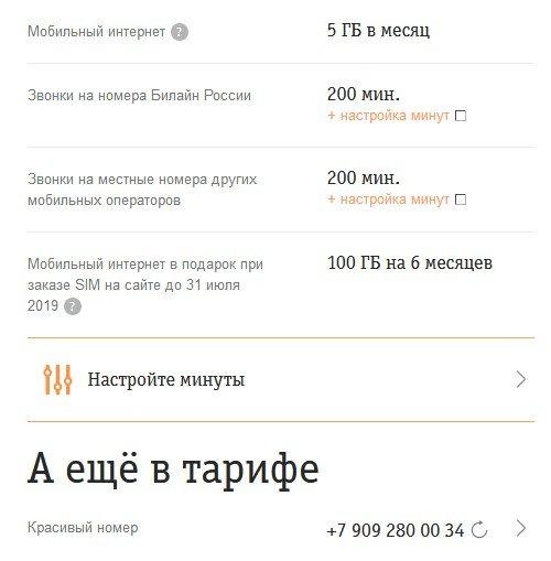 Лучшие тарифы сотовой связи 2019 в РФ- рейтинг и таблица-6.jpg