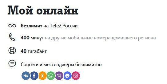Лучшие тарифы сотовой связи 2019 в РФ- рейтинг и таблица.jpg